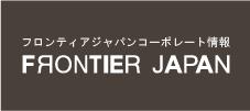 FRONTIER JAPAN