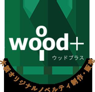 wood+ 木製ノベルティ専門サイト