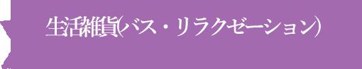 生活雑貨(バス・リラクゼーション)