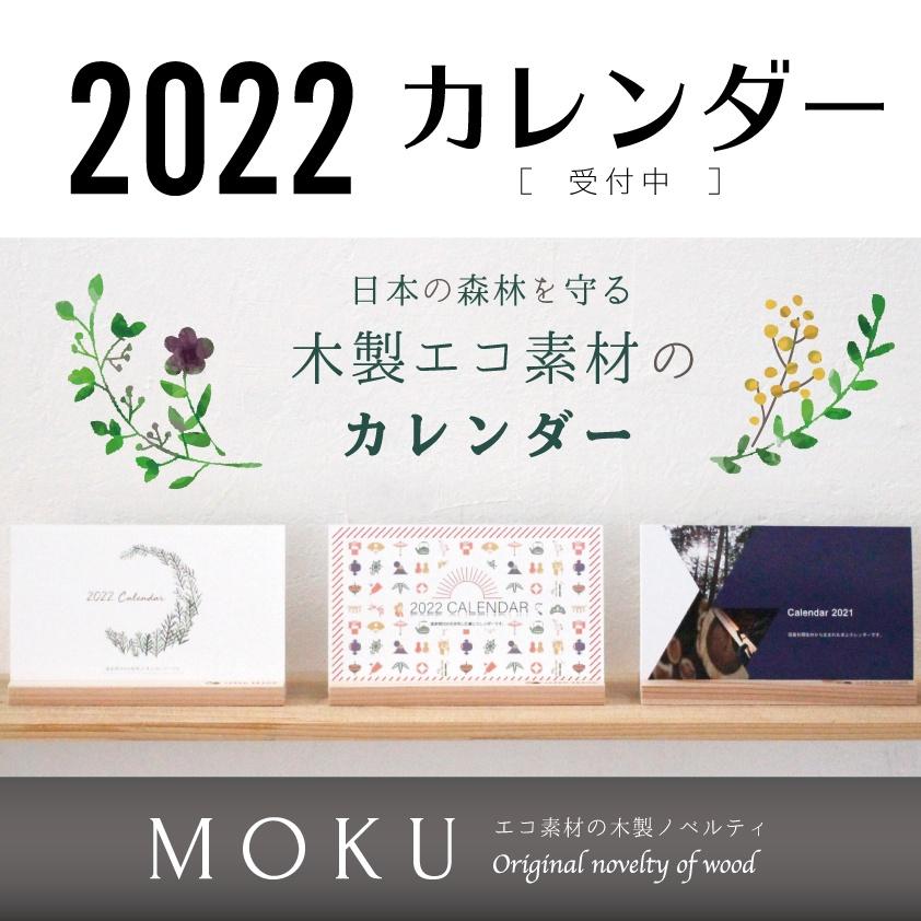 mokuカレンダー特設サイトへ